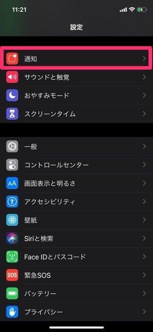 iPhone アプリのバッジを消す