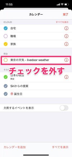 iPhoneカレンダー 天気予報情報を追加する