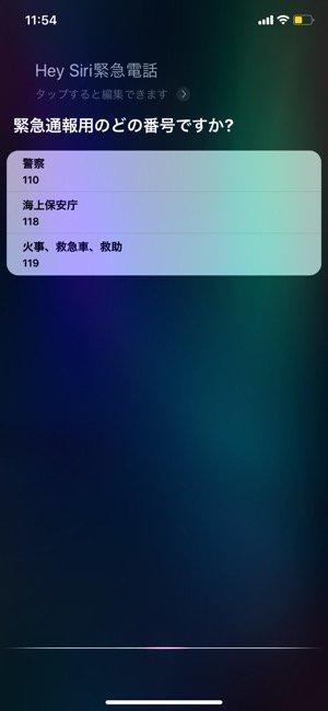 【iPhone】緊急電話をかける