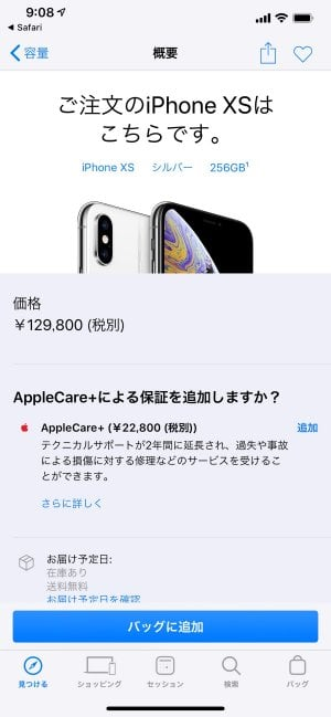 iPhone SIMフリー ドコモ版 au版 ソフトバンク版
