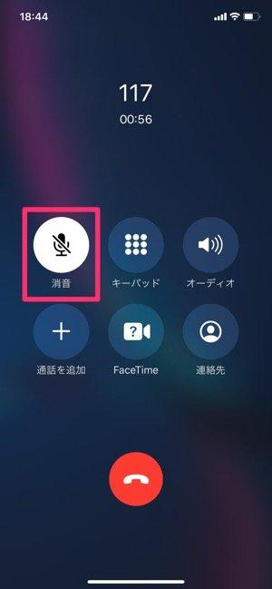 【iPhone】消音にする方法