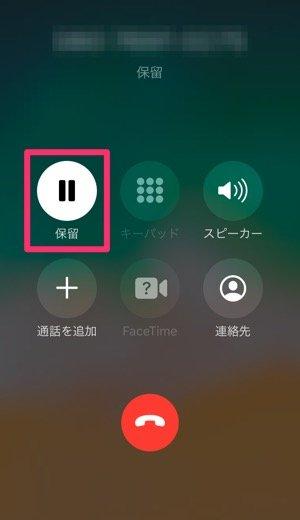 【iPhone】保留にする方法