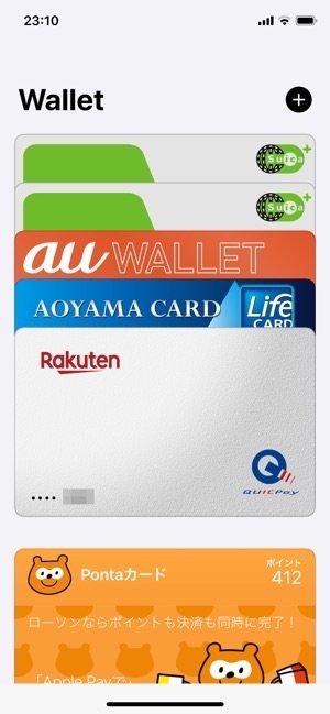 Apple Pay エクスプレスカードではないSuica