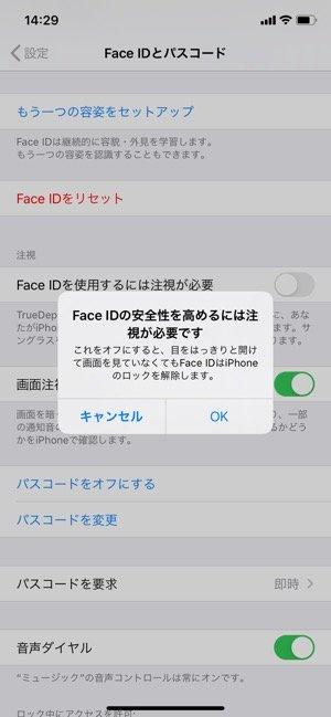 Face ID 注視機能