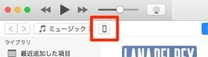 iPhoneに音楽を同期する方法:iOSデバイスアイコンをクリック