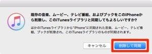 iPhoneに音楽を同期する方法:削除して同期