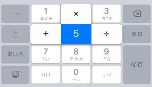 iPhone 特殊文字を入力する
