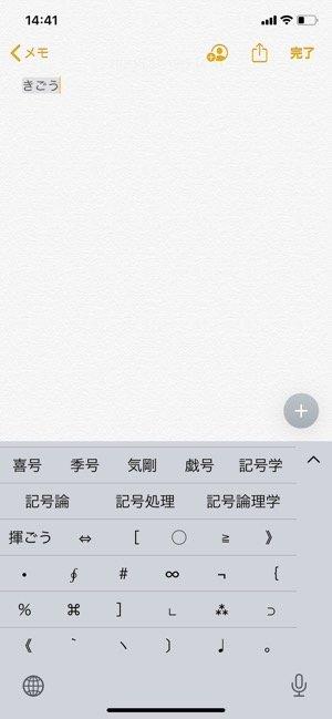 iPhone 特殊文字を変換する