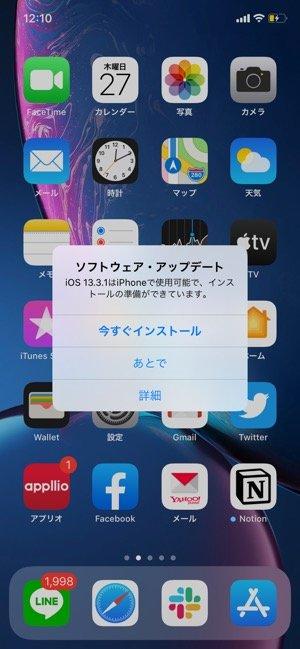 iPhone iOSアップデート