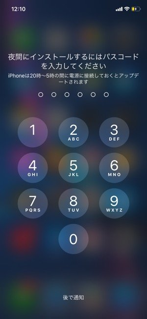 iPhone iOSを夜間にアップデート