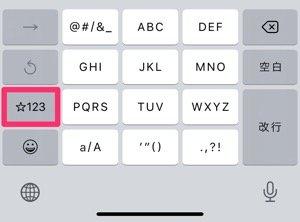 iPhone 日本語かなキーボードで切り替える