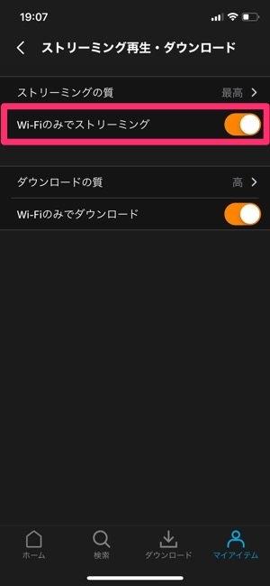 iPhone モバイルデータ通信 節約 動画ストリーミング