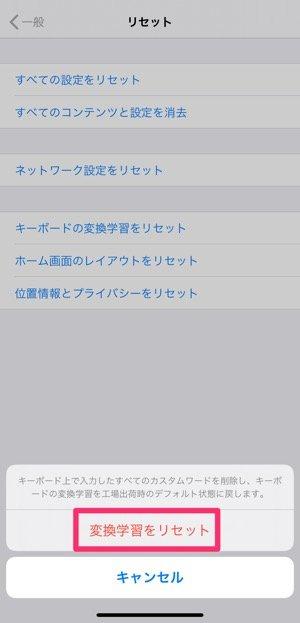 iPhone 予測変換をリセットする方法
