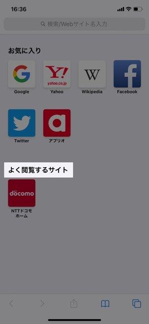 iPhone よく閲覧するサイト 削除