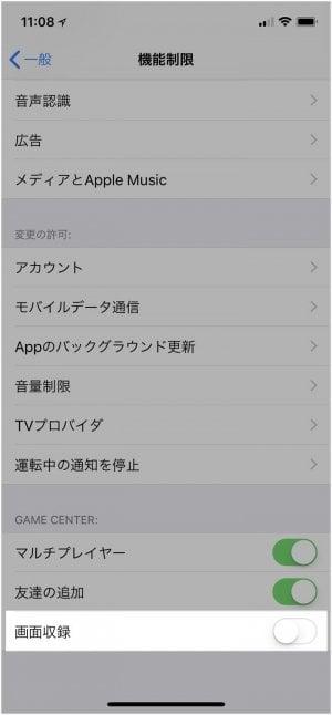 iPhone 画面録画