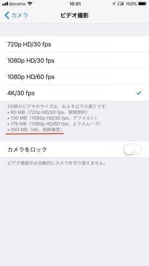 おすすめ iPhone 容量