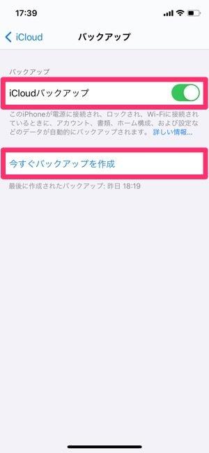 iPhone機種変更 iCloudにバックアップ