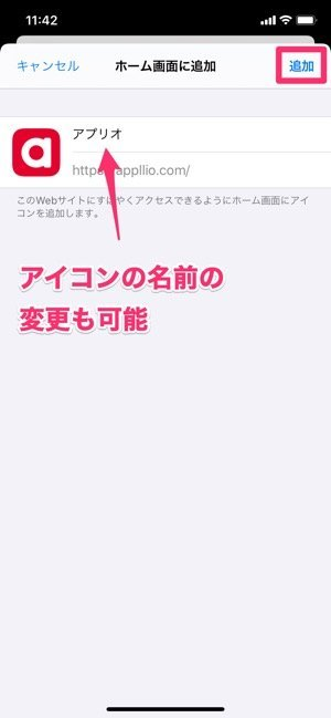 iPhone Safari ホーム画面にブックマークアイコンを追加する方法
