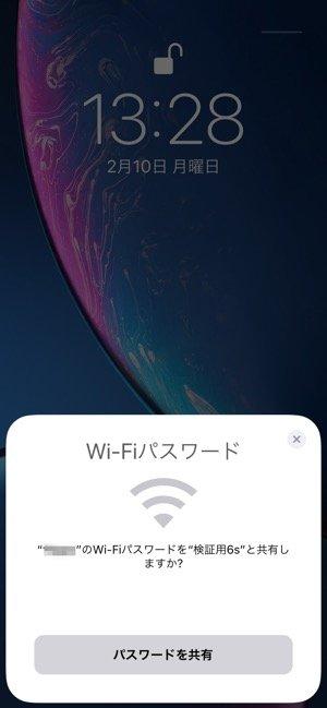 iPhone Wi-Fiパスワード共有