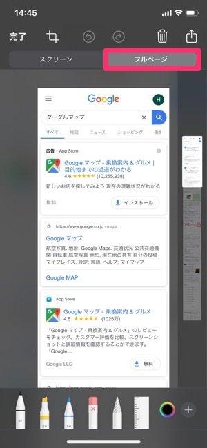 iOS 13 フルページスクリーンショット