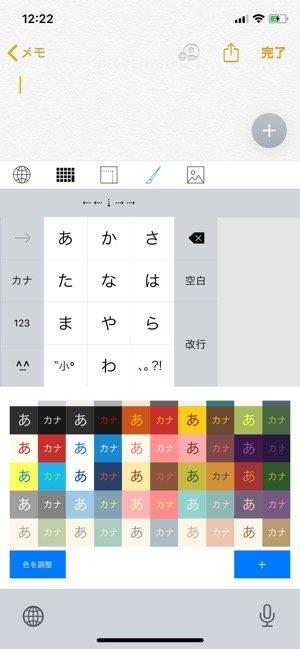 iPhoneアプリ100選 片手キーボードPRO