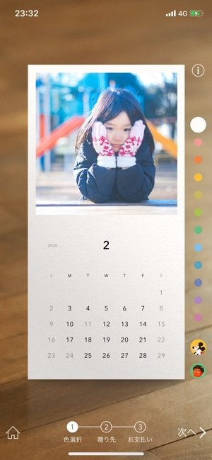 iPhoneアプリ100選 レター 子供のカレンダー