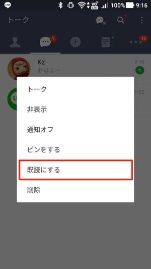 Android版LINE:既読