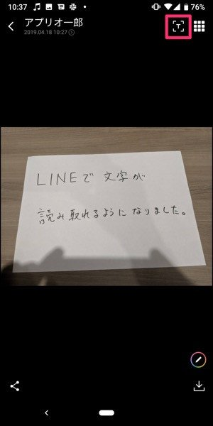 Android版LINEが9.6.0にアップデート タブが画面下に移動、文字の読み取り機能など追加