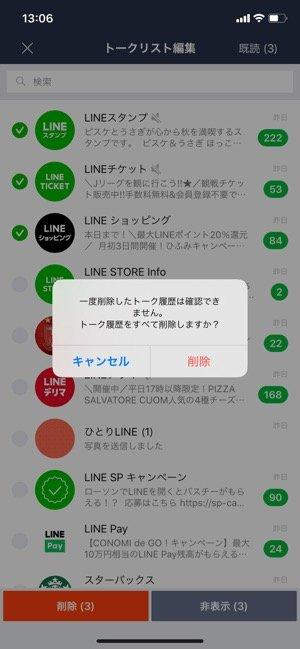 LINE トーク履歴 削除