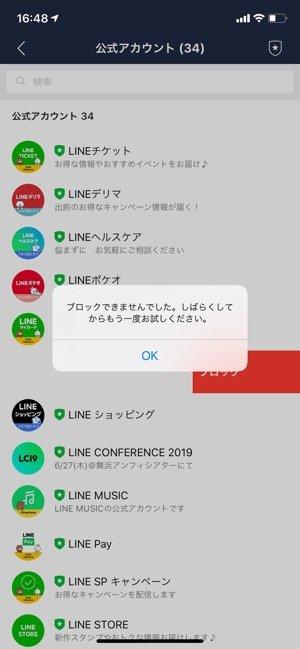 【LINEブロック】LINE公式アカウントはブロックできない