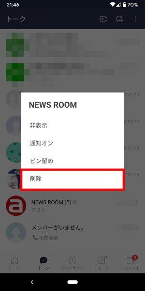 LINE グループ 削除 解散