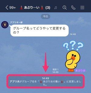 【LINE】グループ名を変更すると通知される?