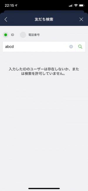 LINE ID 変更 削除