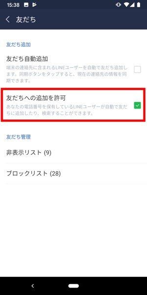 LINE ID 友達自動追加を許可