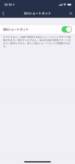 LINE Siriショートカット