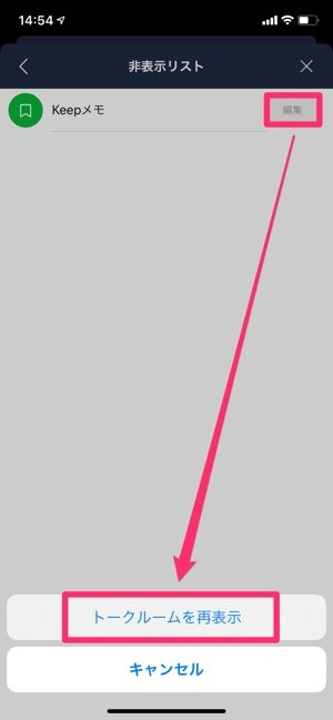 【LINE】Keepメモを非表示・再表示する方法