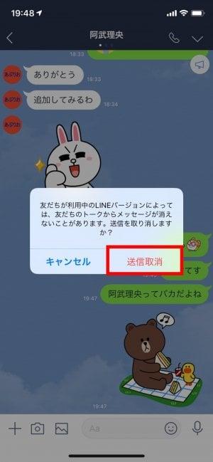 LINE トーク メッセージ 取消 削除