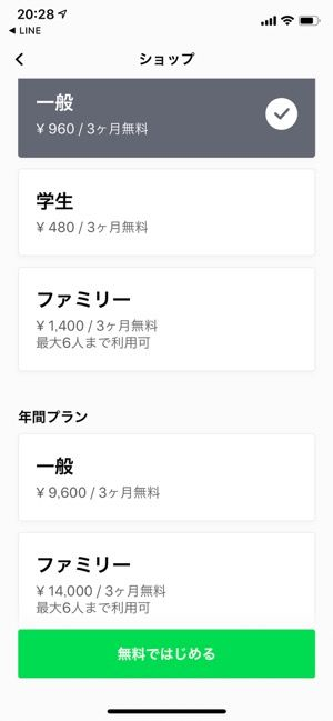 LINE MUSIC 料金