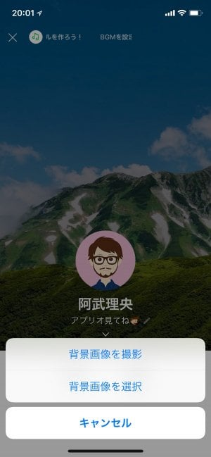 LINE プロフィール背景 ホーム カバー画像 変更