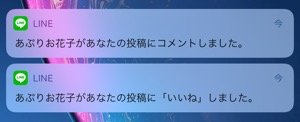 【LINE】機能別に通知オフ(通知画面)