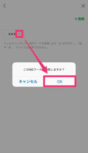 LINEオープンチャット NGワード 設定する方法