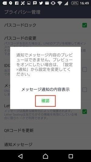 Android版LINE:パスコードロック時に通知でメッセージ内容をプレビューするか設定できる