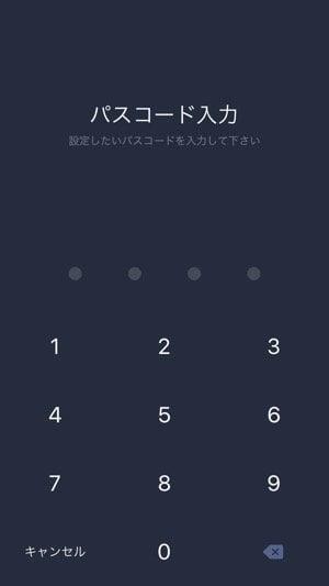 LINE:パスコード入力