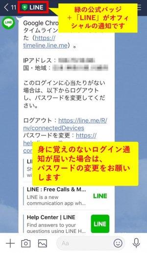 LINE 不正ログイン