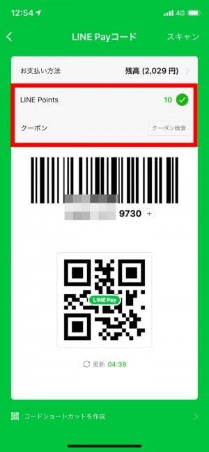 LINE Pay 使い方 コード支払い