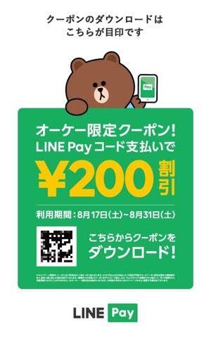 オーケーストアのLINE Pay決済で使える200円OFFクーポン