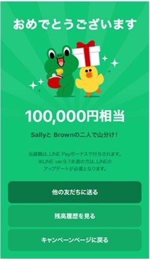 LINE Pay 「送金MaX20倍キャンペーン」攻略法