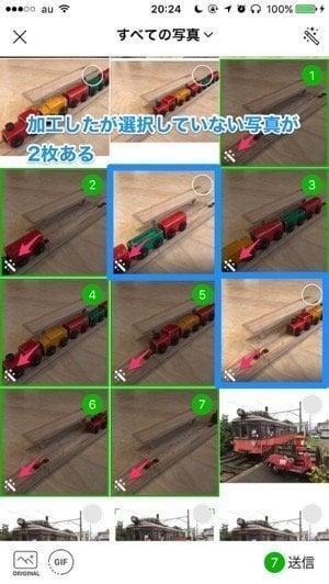 LINEで加工した写真を複数選択して送信