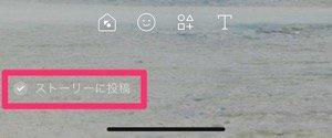 【LINE】デコレーション機能を使う方法