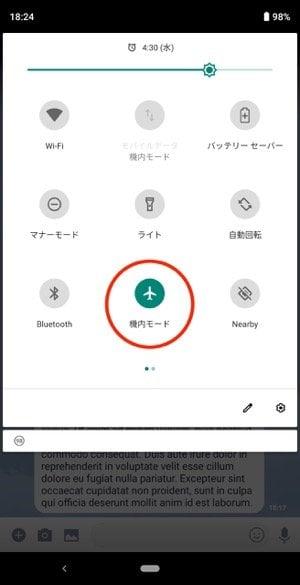Android版LINE:機内モードで読む